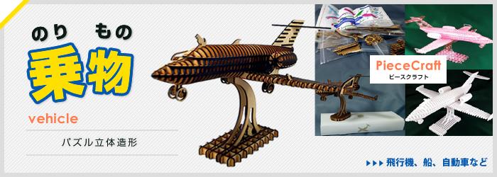 ピースクラフト 乗物(Piece Craft)パズル立体造形 飛行機、船、自動車など